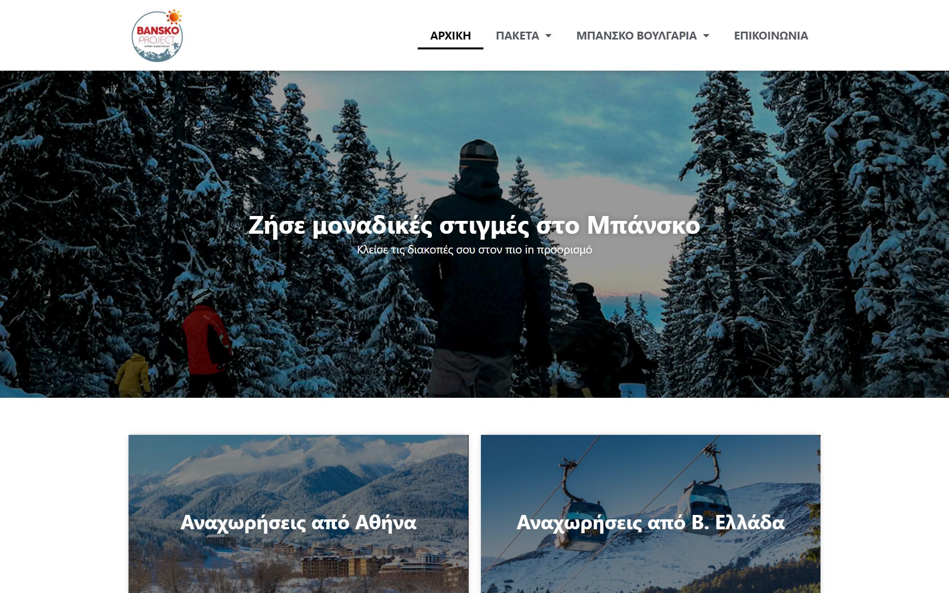 BanskoTheProject.gr