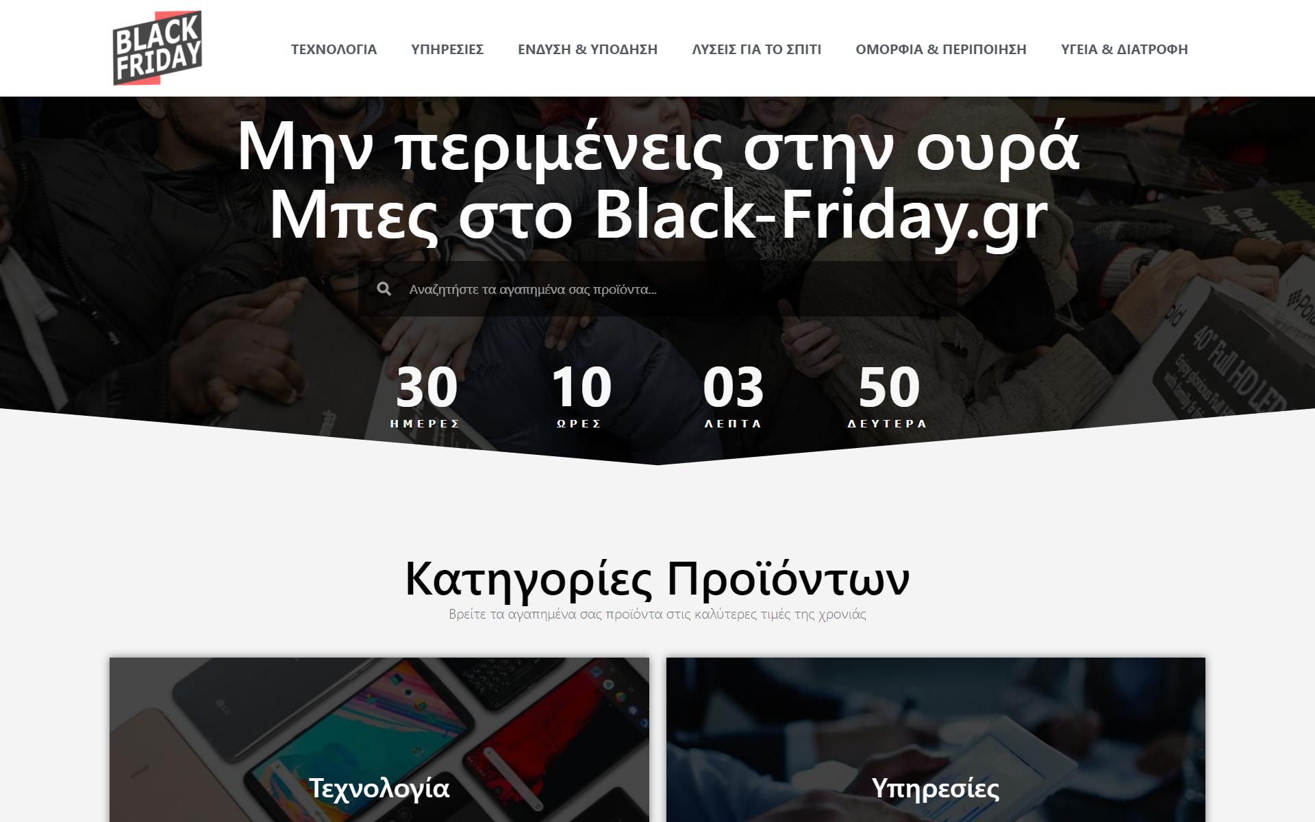 Black-Friday.gr