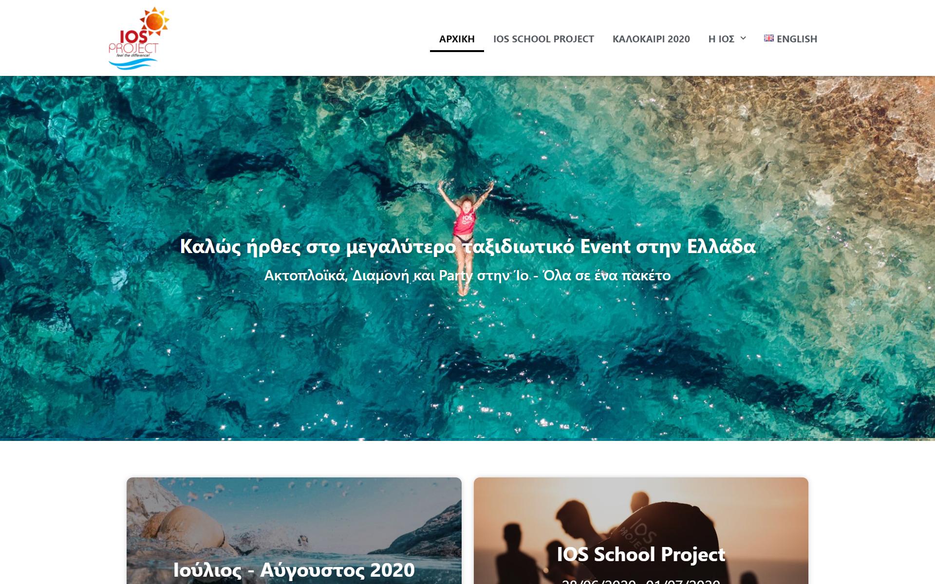 IosTheProject.gr