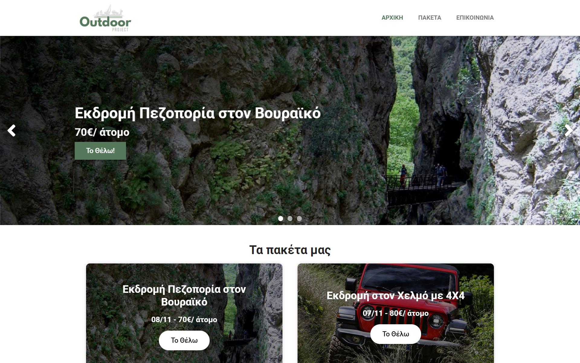 OutdoorProject.gr