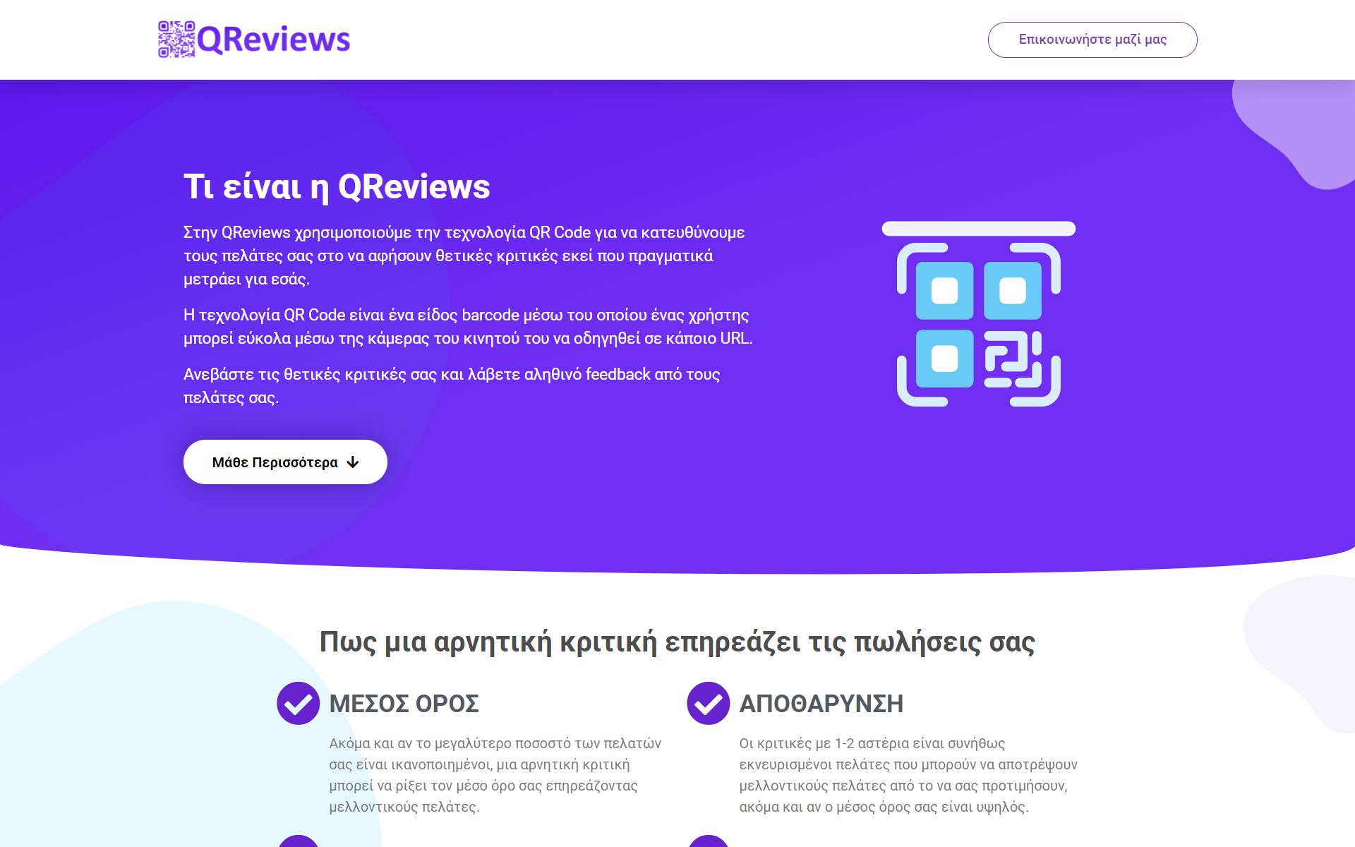 QReviews.gr