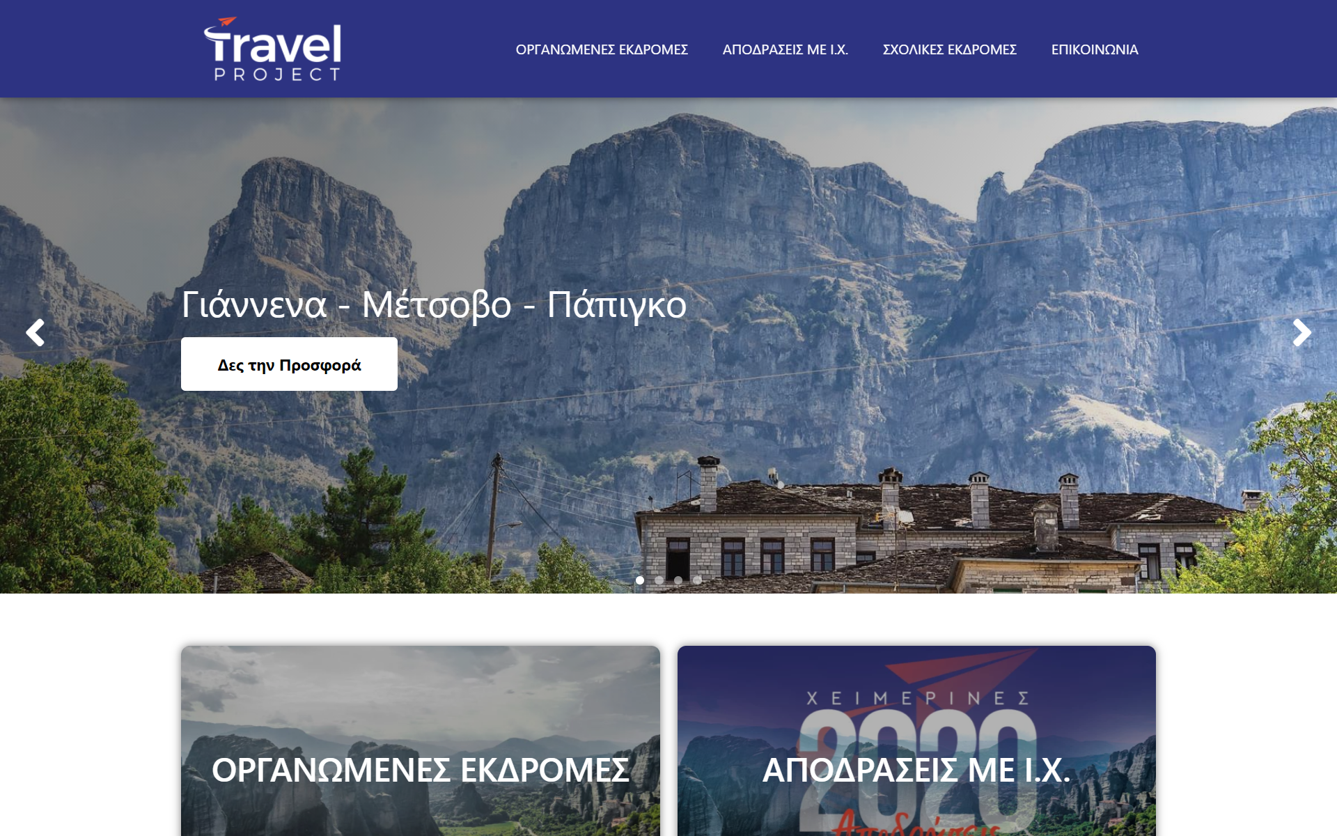 TravelProject.gr